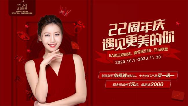 北京美莱22周年庆 全城寻找女主角