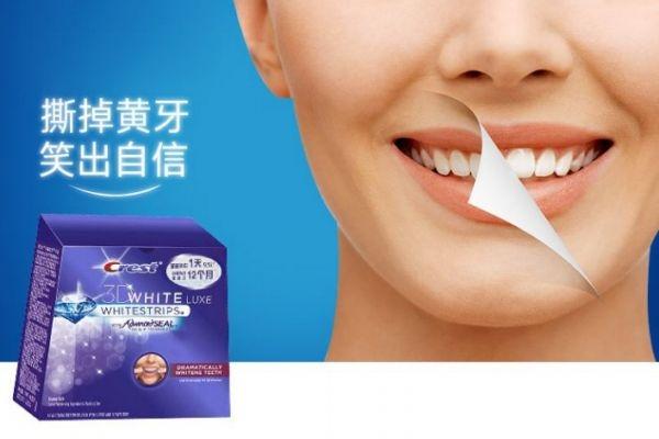 美白牙贴怎么用 美白牙贴有用吗