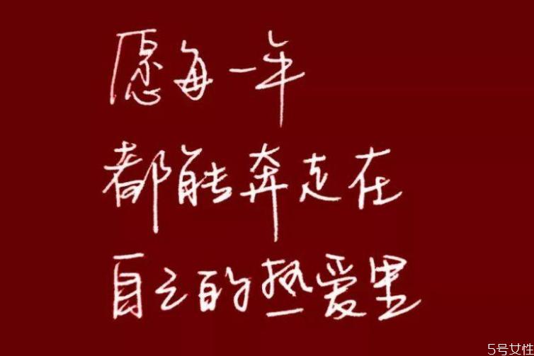 国外相亲网站哪个好,过年的说说朋友圈 新年适合发朋友圈的句子
