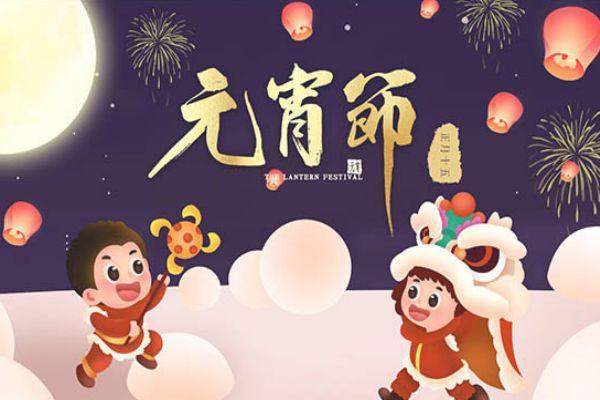 正月十五元宵节又称什么节 上元张灯之俗道教说法