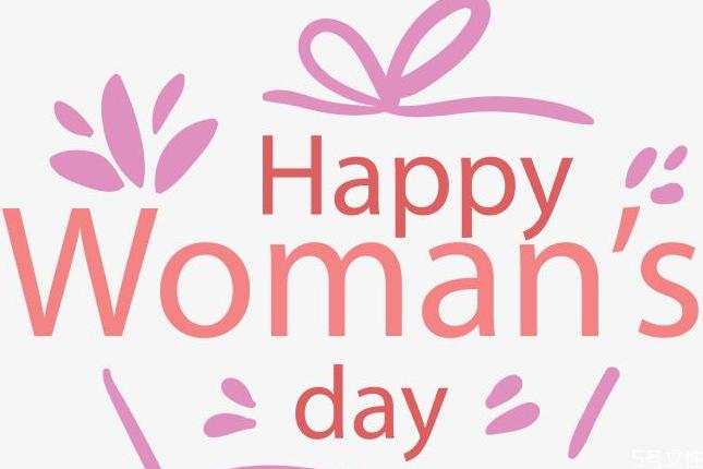 三八妇女节可以放假吗 3月8日妇女节放假规定