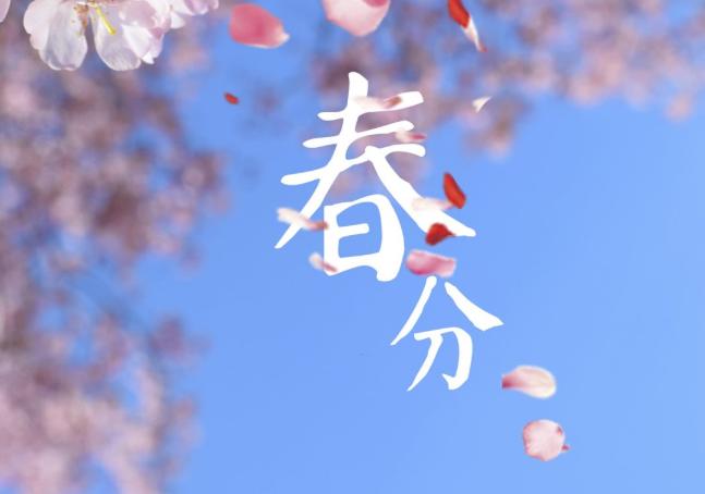 2021年春分是几月几日 春分是立春吗