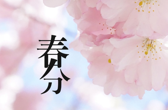春分节气的特点和风俗 春分的风俗活动和寓意