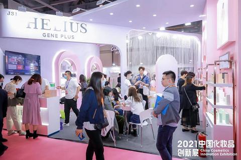 赫丽尔斯亮相中国化妆品创新展 开启国货精致美学新体验
