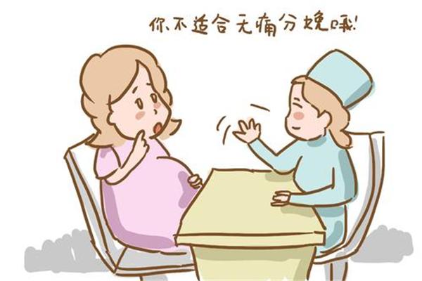 无痛分娩不适合哪些人做 无痛分娩禁忌是哪几种