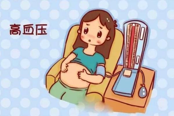 孕期高血压有什么危险 孕期高血压怎么缓解