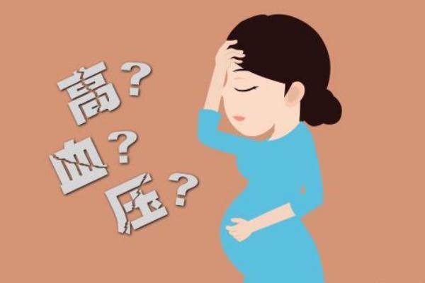 孕期高血压是不是不能顺产 孕期高血压是否要提前生