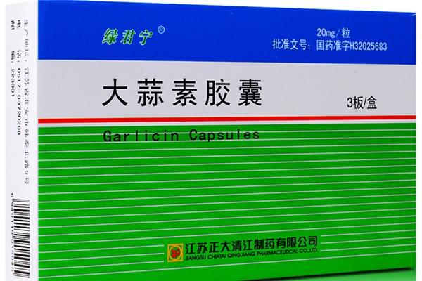 大蒜素软胶囊的功效和作用 大蒜素软胶囊是抗生素吗