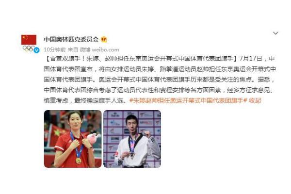 朱婷、赵帅担任东京奥运会开幕式中国体育代表团旗手