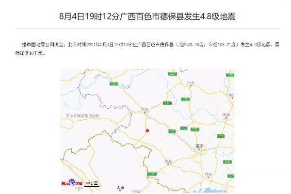 广西百色德保县发生4.8级地震 地震时正确的逃生方法