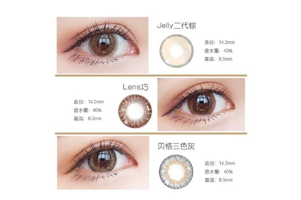 美瞳度数和近视眼镜度数一样吗 美瞳什么牌子的最好