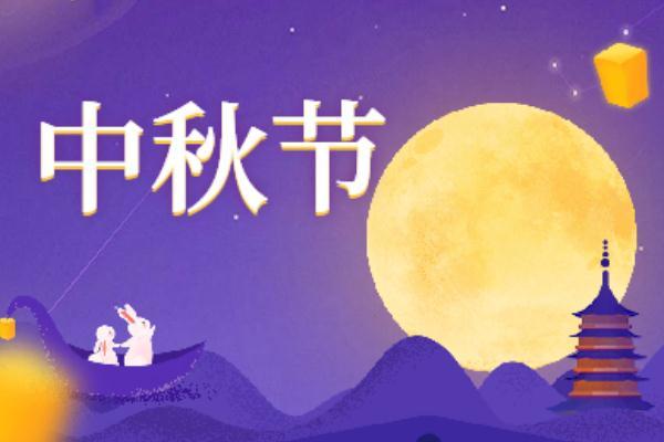 中秋节的意义 中秋节的习俗