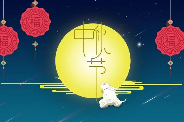 中秋节有三倍工资吗 中秋节有什么故事和传说