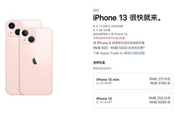 苹果13价格表官网报价 苹果13有什么颜色