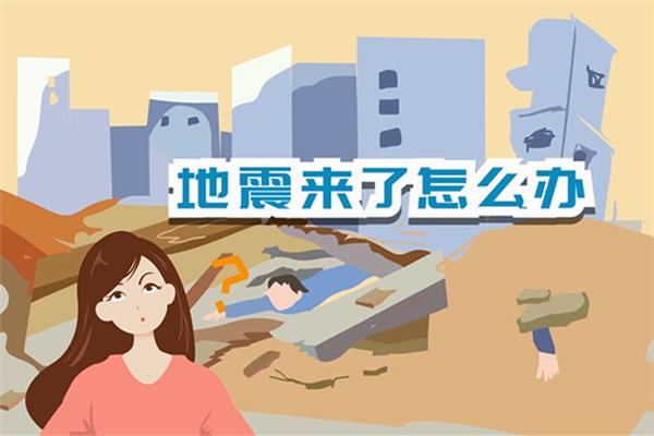 地震发生时怎么保护自己 地震一般都发生在哪里